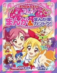 Manga: Aikatsu!: Manga & Mangaka Atsudou!
