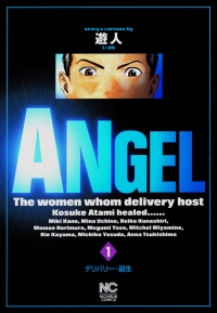 Manga: Angel: The Women Whom Delivery Host Kosuke Atami Healed