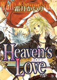 Manga: Heaven's Love