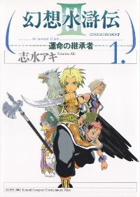 Manga: Suikoden III: The Successor of Fate