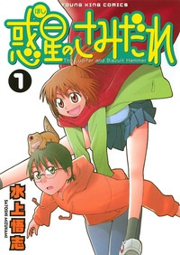 Manga: The Lucifer and Biscuit Hammer