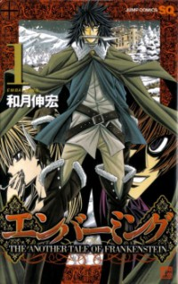 Manga: Embalming: The Another Tale of Frankenstein