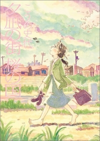 Manga: Town of Evening Calm, Country of Cherry Blossoms