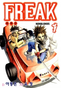 Manga: Freak: Legend of the Nonblonds
