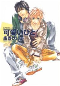 Manga: Kawaii Hito