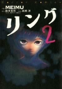 Manga: The Ring 2