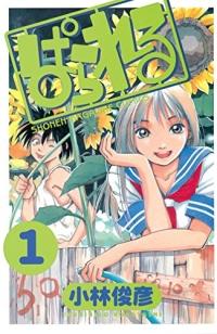 Manga: Parallel