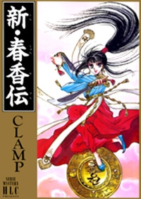 Manga: The Legend of Chun Hyang