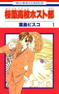 Manga: Ouran High School Host Club