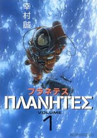 Manga: Planetes