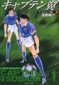 Manga: Captain Tsubasa: World Youth