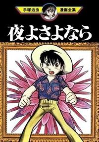 Manga: Yoru yo Sayonara