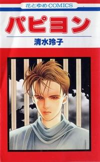 Manga: Papillon
