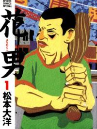 Manga: Hanaotoko