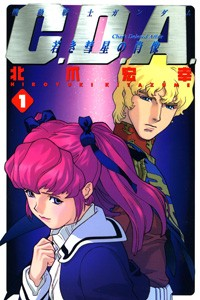 Manga: Mobile Suit Gundam: Char's Deleted Affair ~ Portrait of Young Comet
