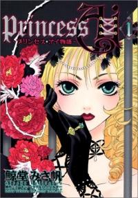 Manga: Princess Ai