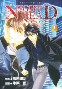 Manga: Night Head Genesis