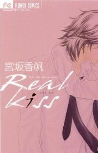 Manga: Real Kiss