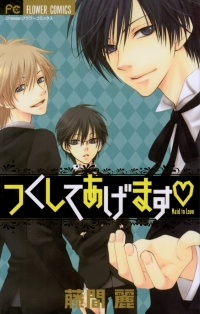 Manga: Sehr wohl: Maid In Love