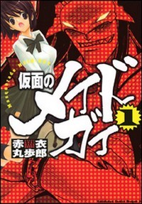 Manga: Kamen no Maid Guy