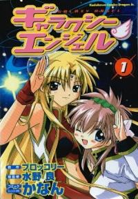 Manga: Galaxy Angel