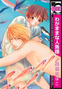 Manga: Selfish Mr. Mermaid