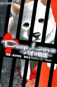 Manga: Deep Love: Pao no Monogatari