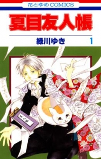 Manga: Pakt der Yokai: Natsume's Book of Friends
