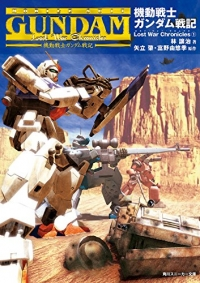 Manga: Mobile Suit Gundam: Lost War Chronicles