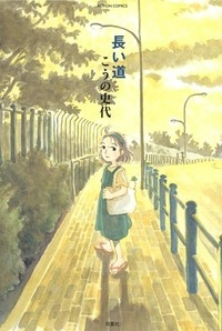 Manga: Long Road