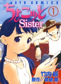 Manga: Chocotto Sister