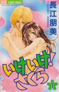 Manga: Ike Ike Sakura!