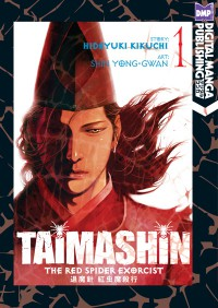 Manga: Taimashin: The Red Spider Exorcist