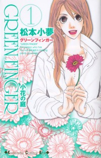 Manga: Green Finger:  Kohana no Niwa