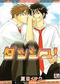 Manga: Dash!