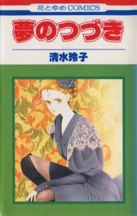 Manga: Yume no Tsuzuki