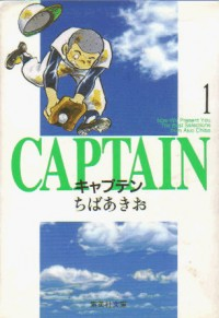Manga: Captain