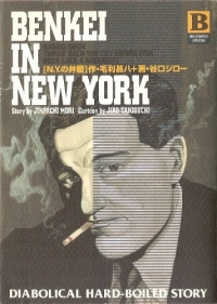Manga: Benkei in New York