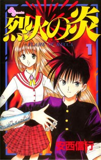 Manga: Flame of Recca