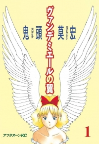 Manga: Wings of Vendemiaire