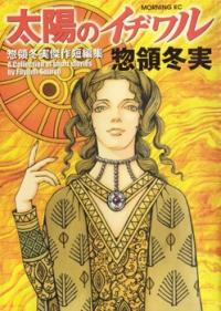 Fuyumi Soryo Short Stories 1: Taiyo no Ijiwaru