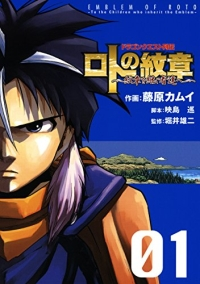 Manga: Dragon Quest Retsuden: Roto no Monshou - Monshou o Tsugu Monotachi e