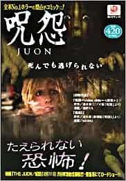 Manga: Ju-On: The Grudge 01