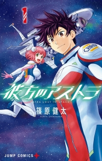 Manga: Astra Lost in Space