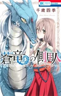 Manga: Die Legende von Azfareo: Im Dienste des blauen Drachen