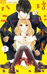 Manga: Honey come Honey