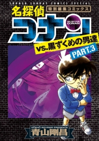 Manga: Detektiv Conan: Special Black Edition Part.3