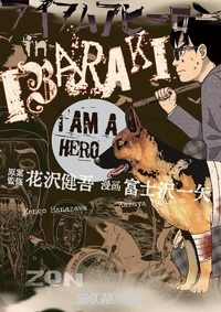Manga: I Am a Hero in Ibaraki