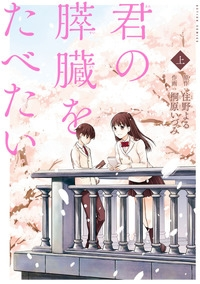 Manga: Sakura: I want to eat your pancreas
