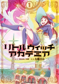 Manga: Little Witch Academia
